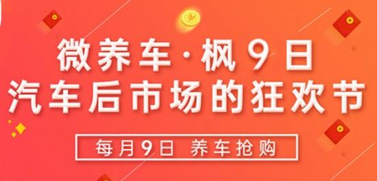 枫9狂欢节