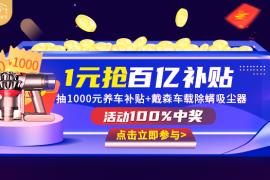 七月枫9狂欢节来袭,1元抢百亿补贴!即刻出击!