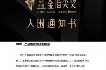 """枫车荣获艾媒""""金指尖奖""""2020年度最佳新消费平台第一批入围提名"""